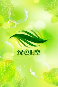 绿色时空2015(综艺)