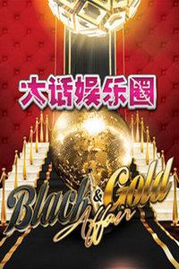 大話娛樂圈2015