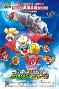 摩尔庄园3:魔幻列车大冒险