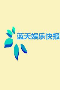 蓝天娱乐快报 2015 8月
