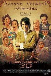 功夫/Kung Fu Hustle