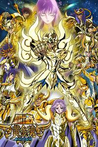 圣斗士星矢:黃金魂