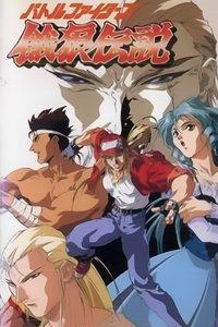 饿狼传说OVA版第一部 在线播放