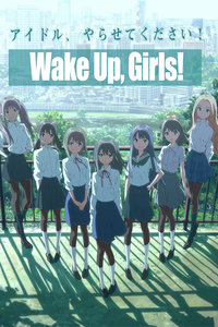 Wake Up Girls 剧场版