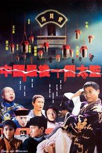 中国最后一个太监--剧情片