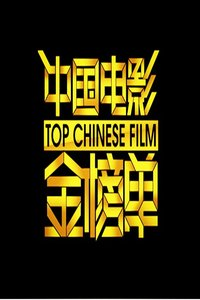 中国电影金榜单 2015