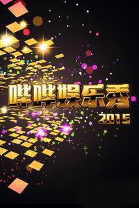 嗶嗶娛樂秀2015