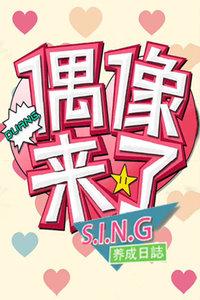 偶像来了-S.I.N.G养成日志 2015