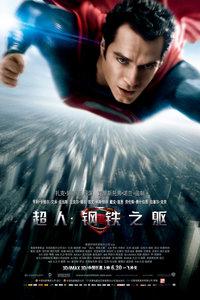 超人:钢铁之躯/钢铁之躯/超人:钢铁英雄