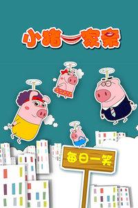 小猪一家亲--动漫