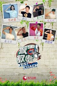 报告教练 2015