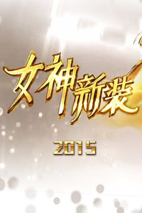 女神新装 2015