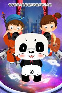 音乐熊猫儿歌--动漫