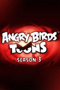 愤怒的小鸟第三季