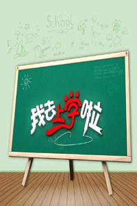 我去上学啦 中国版 第一季
