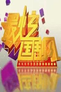 最炫國劇風2016