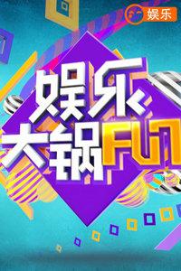 娱乐大锅FUN2016