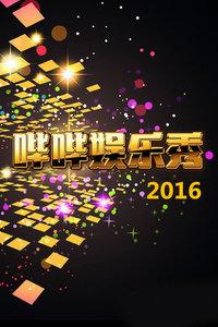 哔哔娱乐秀2016