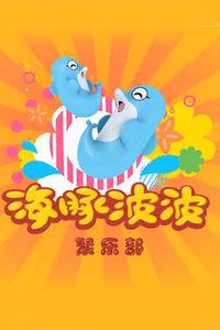 海豚波波聚乐部2016