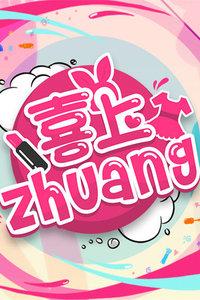 喜上ZHUANG2016(国产剧)