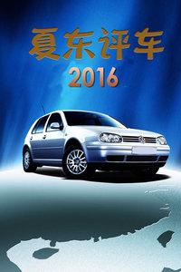 夏东评车2016