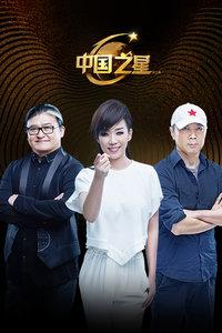 中国之星 第一季