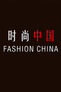 时尚中国2016