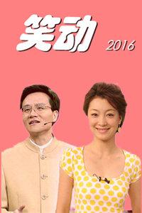 笑動2016
