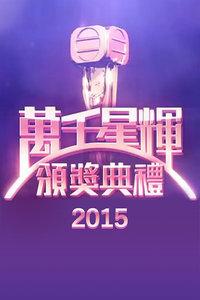 万千星辉颁奖典礼2015