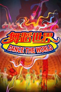 舞蹈世界2016