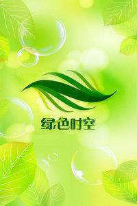 绿色时空2016(综艺)