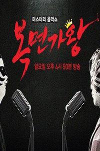 蒙面歌王 韩国版 2016