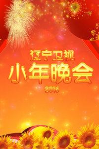 遼寧衛視小年晚會2016