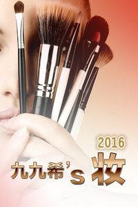 九九希's妆2016