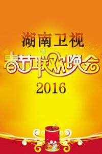 湖南卫视春节联欢晚会 2016