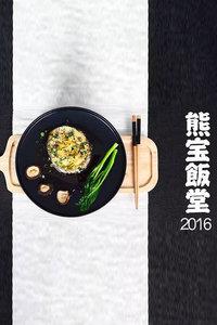 熊宝饭堂 2016