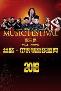 第三届ThaiCC丝路·中泰情音乐盛典2016