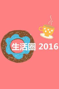 生活圈2016