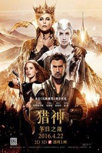 獵神:冬日之戰