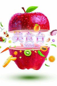 美食台2016