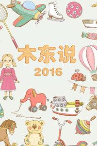 木东说2016