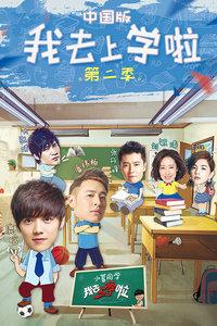 我去上学啦中国版 第二季