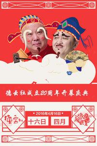 德云社成立20周年开幕庆典 2016