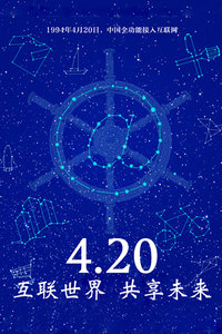 420互联世界共享未来2016