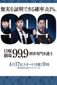 99.9 刑事專業律師