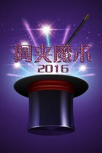 阿夹魔术2016