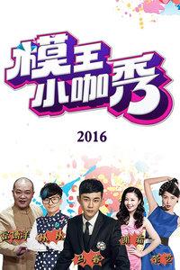 模王小咖秀2016
