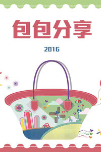 包包分享2016