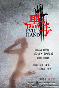 《黑手 中国电影》BD高清在线观看