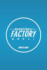 篮球梦工厂 第一季